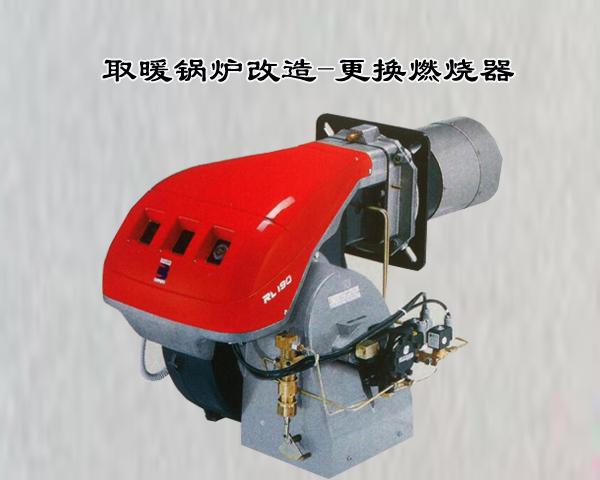 锅炉改造_更换燃烧器